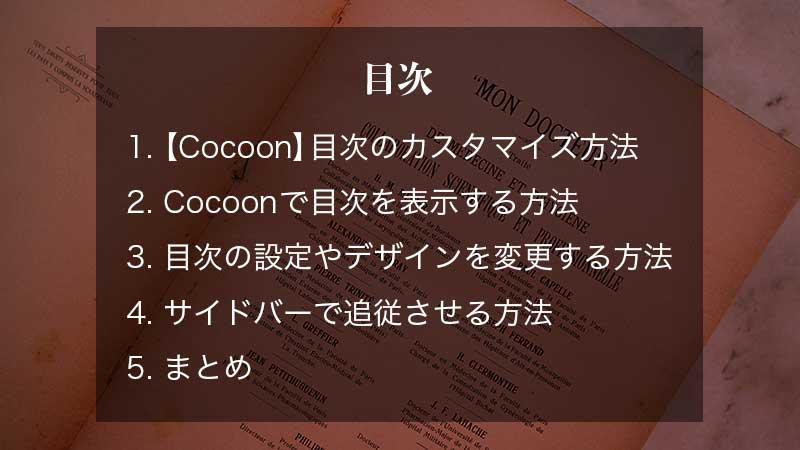Cocoonで目次をカスタマイズする方法