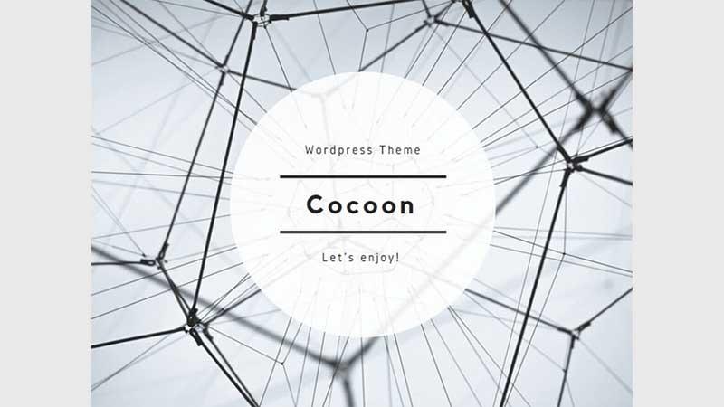Cocoonとは